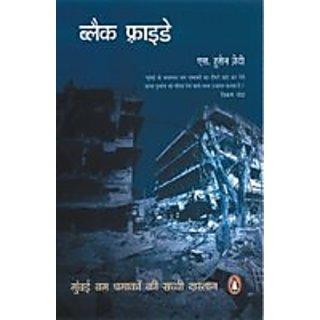 Black Friday (Paperback, S. Hussain Zaidi, Kuldip Narayan)