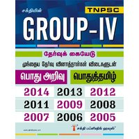 Tnpsc Group IV General Studies  General Tamil Previous Year Examination Question and Answers