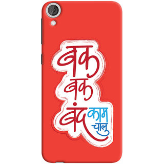 Oyehoye HTC Desire 820 Mobile Phone Back Cover With Bak Bak band Kam Chaalu Quirky - Durable Matte Finish Hard Plastic Slim Case
