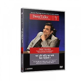 DIFFERENCE BETWEEN MIND AND BRAIN- Deeptalks By Deep Trivedi  (DVD HD- Hindi)
