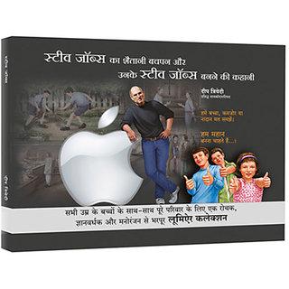 Steve Jobs ka shaitaani bachpan aur unke Steve Jobs banne ki kahani (HardCover) (Hindi)