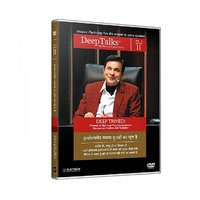 INVOLVEMENT - Deep Talks by Deep Trivedi (HD DVD - Hindi)