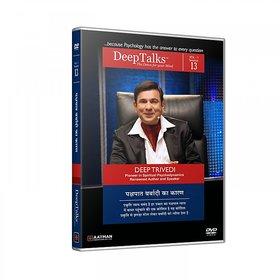 PARTIALITY - Deep Talks by Deep Trivedi (HD DVD - Hindi)