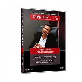 CONCENTRATION  - Deep Talks by Deep Trivedi (HD DVD - Hindi)