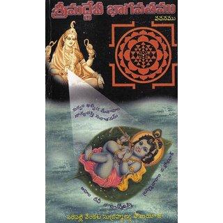 Srimad Devi Bhagavatamu