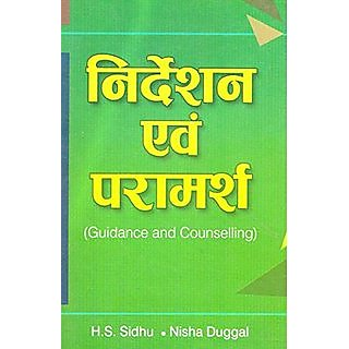 Guidance and Counselling In Hindi