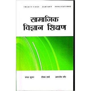 Social Science Teaching (Hindi)