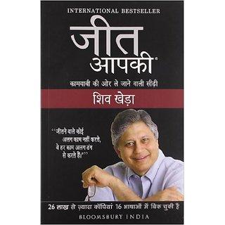 Jeet Aapki Hindi of You Can Win