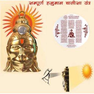 SAHAYA hanuman chalisa yantra with gold plated chain