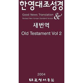 Korean-English Bilingual Old Testament
