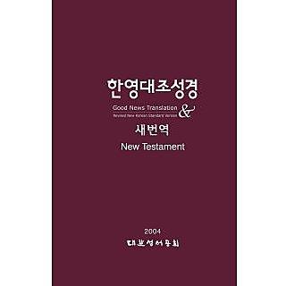 Korean-English Bilingual New Testament