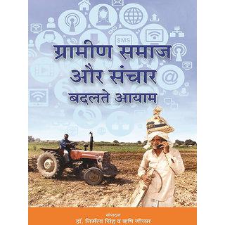 Grameen Samaaj Aur Sanchar  Badlate Ayaam