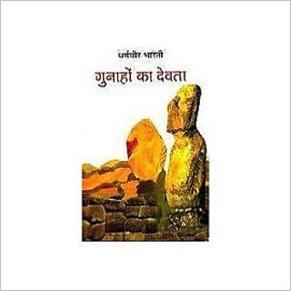 Gunaho Ka Devata by Dharamveer Bharti (Hindi) Hardcover With Wooden Book Stand