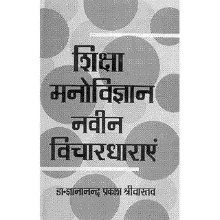 Shiksha Manovigyan - Navin Vichardharaya