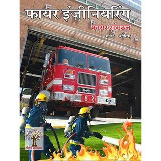 Fire Sangathan (Fire Engineering)-Hindi