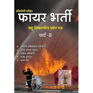 Fire Bharti Pariksha (Fire Engineering)-Hindi