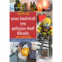 Fire Technology Industrial Safety Management (Objective Questions Bank) Hindi