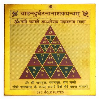 Vahan Durghatna Nashak Yantra Prevent Road Accident Energized
