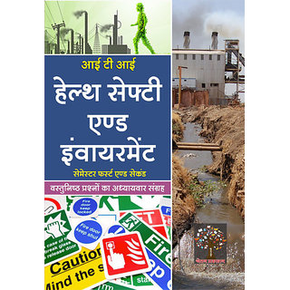 Health Safety and Environment (Objective)-Hindi