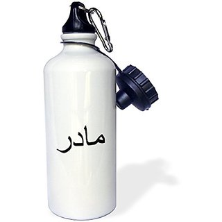 3dRose wb_193699_1 Word for Mom in Persian Farsi script Mother in different languages Sports Water Bottle, 21 oz, White,
