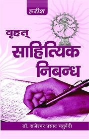 Virhat Sahtiyak Nibandh