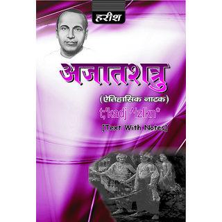 Azatshatru - Jai Shanker Prasad