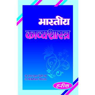 Bhartiya Kavyashatra