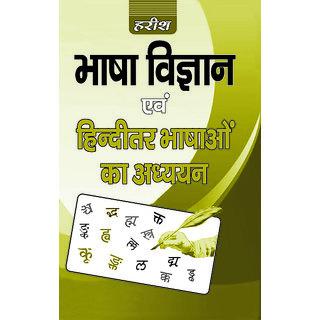 Bhasa Vigyan  Hindittar Bhashao Ka Adhyan