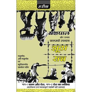 Jhuta Such - Yash Pal