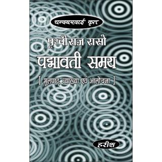 Padmawati Samya - Chandwardai