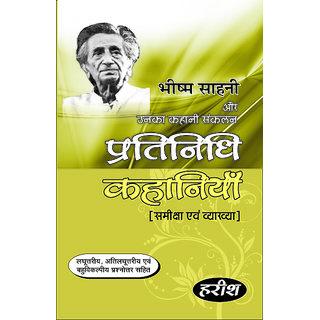 Pratinidhi Kahaniya _ Bhishim Shani