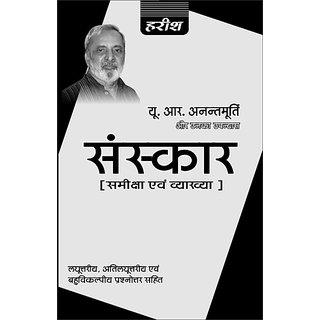Sanskar -U R Anantmurti