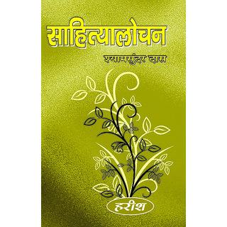 Shahtiyalochan By Shayam Sunder Das