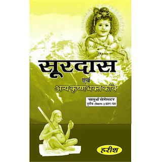 Surdas  Annya Kishna Bhakta Kavi