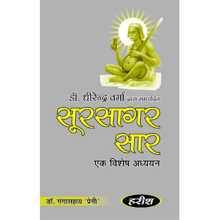 Sur Sagar Sar By Dhirendera Verma