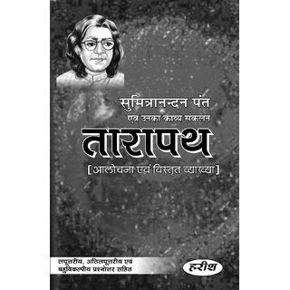 Tarapath - Sumitrananad Pant