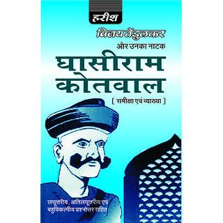 Ghashi Ram Kotwal- Vijay Tendulker