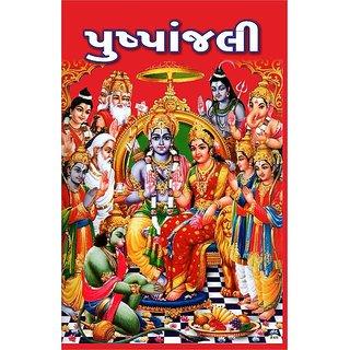 Pushpanjali Book