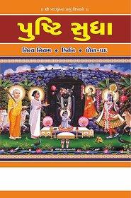 Pushtisudha Book