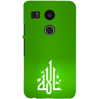 ifasho quran mohammedan sacred words Back Case Cover for Google Nexus 5X