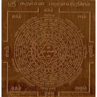 Sudharsanam Maha Yantra Maha Sudarshana Chakra Yantram Yendram In Copper