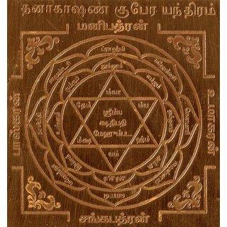 Dhanakarshana Kuberan Yantram Kubera Dhanakarshana Yantram Yendram In Copper