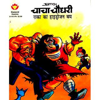 Chacha Chaudhary Raka Ka Hydrogen Bomb -Hindi