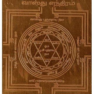 Vaasthu Yantra Vasthu Vastu Vaastu Yantram Yendram In Copper