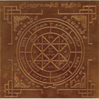 Sri Maha Lakshmi Yantra Yantram Yendram In Copper