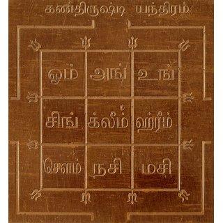 Kan Drushti Yantra Kan Drishti Yantram Yendram In Copper (Dishti / Drushti / Buri Nazar / Evil Eye)