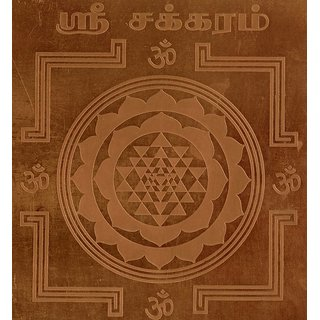 Sri Chakkaram Yantra Sree Chakra Yantram Sri Yendram In Copper