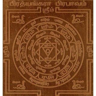 Prathyangara Prabhavam Yantra Prathyangira Devi Yantram Sri Pratyangira Yendram In Copper