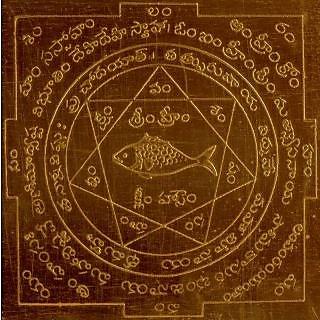 Matsya Yantra Yantram Macha Yendram In Copper Sanskrit