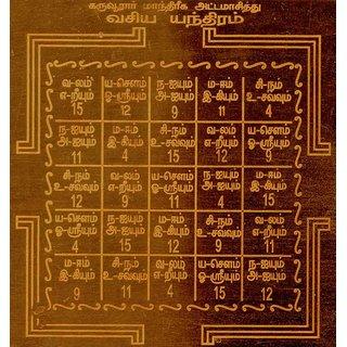 Vasiya Yantra Yantram Vasiyam Yendram In Copper